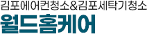 김포에어컨청소&김포세탁기청소